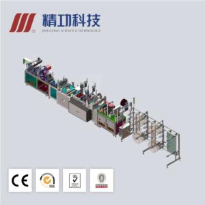 Jinggong Fully Automatic Folding All-in-One Mask Production Line
