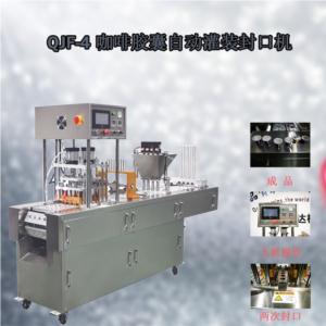 COFFEE CAPSULE FILLING& SEALING MACHINE
