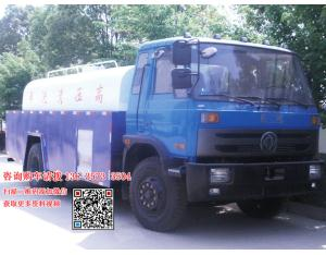 dongfeng Hydrodynamic  machine for pipe flushing 10000L