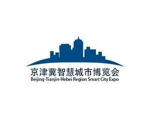 Beijing, tianjin and hebei wisdom city fair.