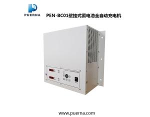 Supply guangzhou polna pen-bc01 wall - mounted battery automatic charger