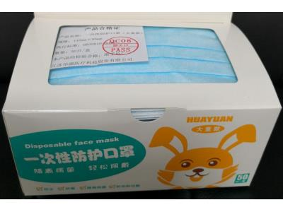 Disposable Medical Mask for Children