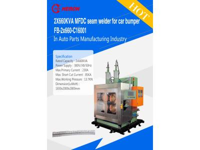 2X660KVA MFDC seam welder for car bumper