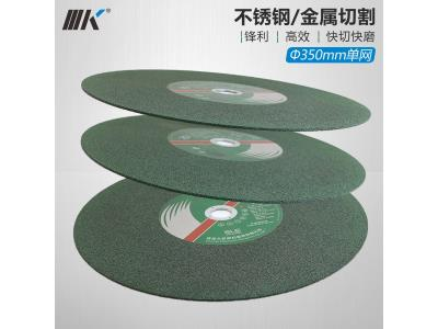 IIIK Brand 350mm cutting wheels 14 inch cutting discs for stainless steel