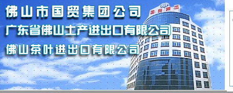 FOSHAN NATIVE PRODUCE IMP.&EXP COMPANY LIMITED OF GUANGDONG.