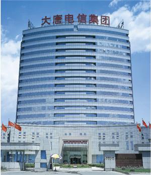 大唐电信科技产业控股有限公司