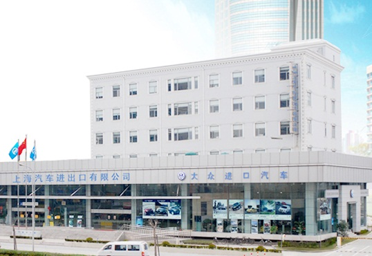 Shanghai Automobile I/E CO., LTD.