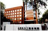 SHANDONG ELECTRIC POWER ENGINEERING CONSULTING INSTITUTE CORPORATION LIMITED.