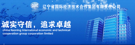 CHINA LIAONING INTERNATIONAL ECONOMIC AND TECHNICAL COOPERATION GROUP CORPORATION LIMITED.