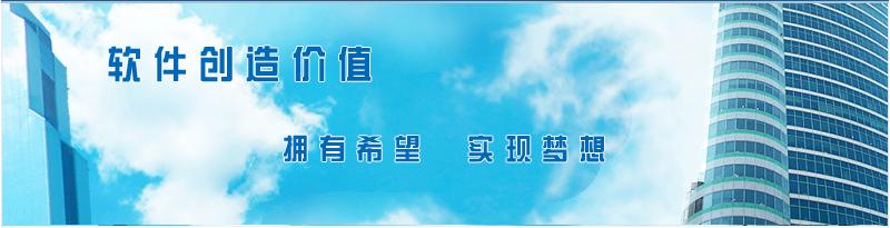 北京中科希望软件股份有限公司