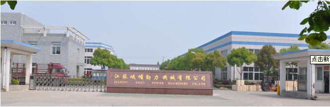 金坛市峨嵋农机动力机械厂