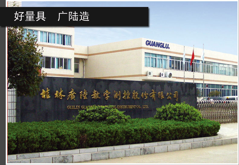 GUILIN GUANGLU MEASURING INSTRUMENT CO., LTD.