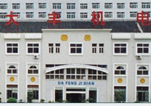 TAIZHOU DAFENG MACHINERY CO.,LTD.