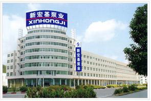 台州新宏基泵业有限公司
