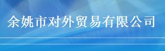 YUYAO FOREIGN TRADE CO., LTD.