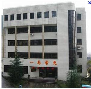 贵州省振华电子工业进出口公司