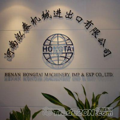 HENAN HONGTAI MACHINERY IMP&EXP CO.,LTD.