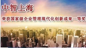 CHINA INTERNATIONAL INTELLECTECH CORP.