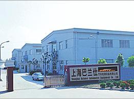 上海巴兰仕汽车检测设备有限公司