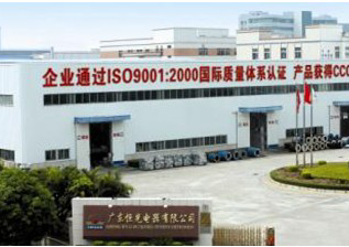 GUANGDONG HENGGUANG ELECTRICAL LIMITED COMPANY.