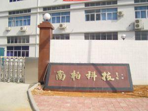 深圳市南柏实业有限公司