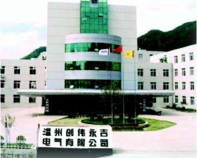 温州 创伟 永吉 电气 有限公司