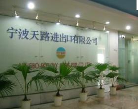Ningbo Skyway Imp. & Exp. Co., Ltd.