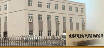Yuyao Municipal Commercial Foreign Trade Co., Ltd.