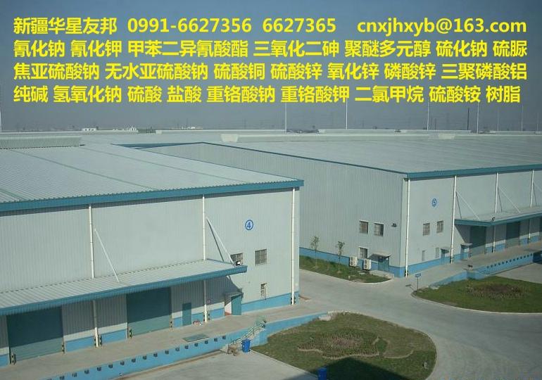 新疆华星友邦贸易有限公司