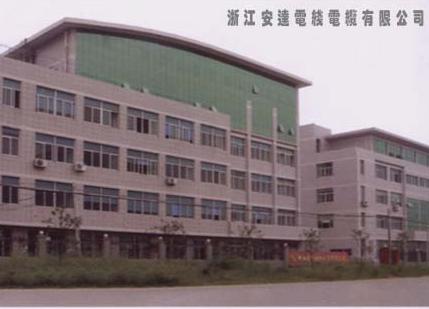 浙江安达电线电缆有限公司