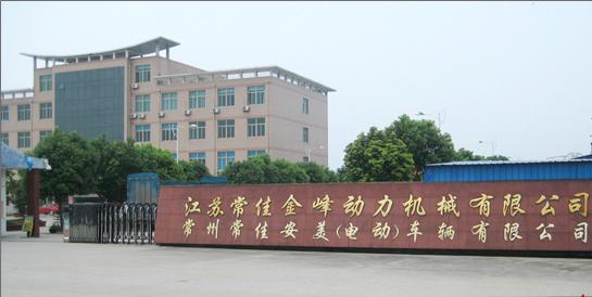 江苏常佳金峰动力机械有限公司