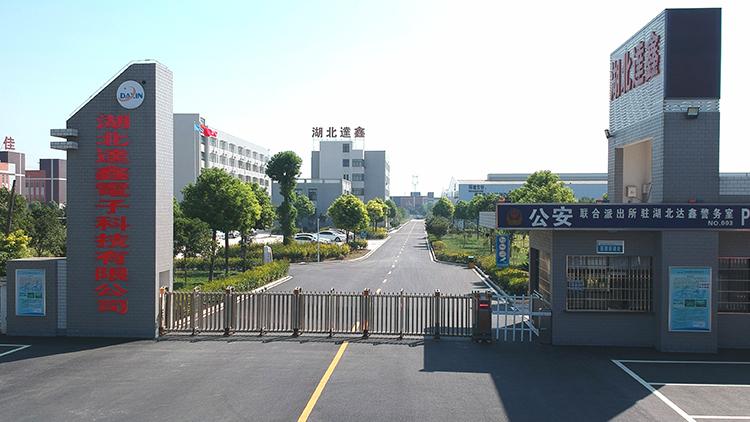 Daxin (Hubei)  Electronic Technology Co.,LTD