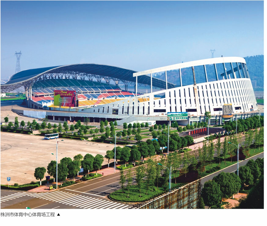 Zhuzhou City Sports Center Stadium