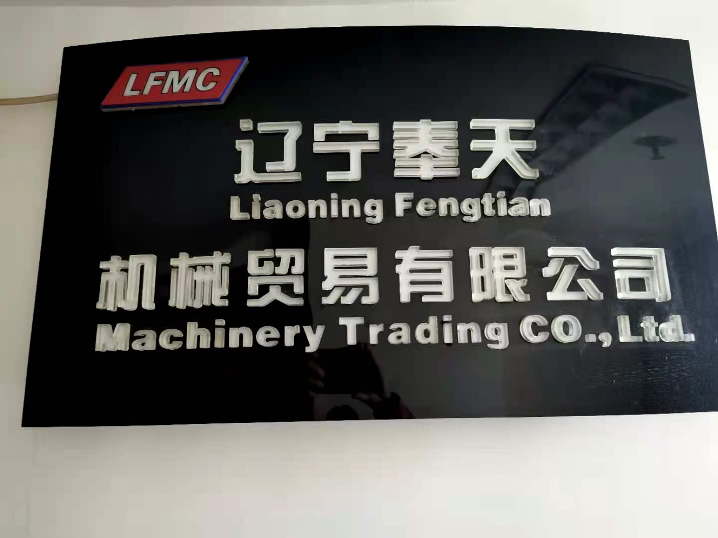 LIAONING FENGTIAN MACHINERY TRADING CO., LTD.