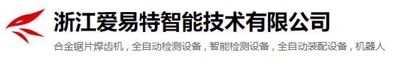 Zhejiang aiyite Intelligent Technology Co., Ltd