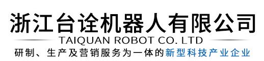 Zhejiang Taiquan robot Co., Ltd