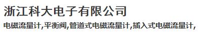 Zhejiang Keda Electronics Co., Ltd