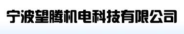 Ningbo wangteng Electromechanical Technology Co., Ltd