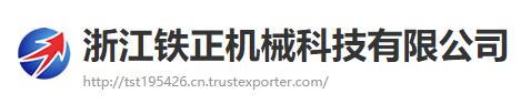 Zhejiang Tiezheng Machinery Technology Co., Ltd