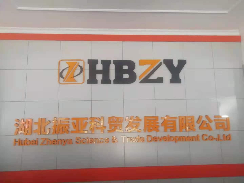 Hubei Zhenya Science&Trade Development Co.,Ltd