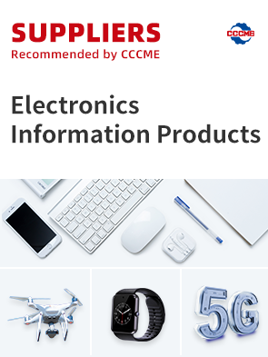 电子信息产品
