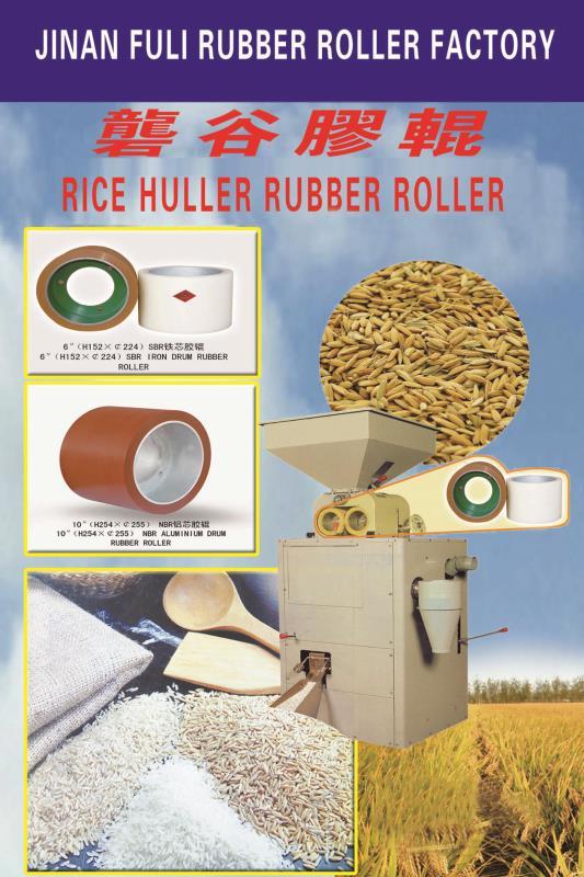 RICE HULLER RUBBER ROLLER