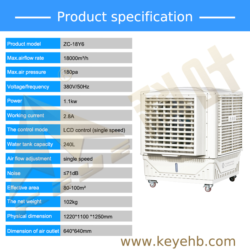ZC-18Y6 Evaporative Air Cooler