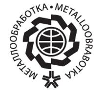 2020年俄罗斯国际机床展览会