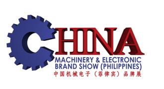 中国机械电子(菲律宾)品牌展览会
