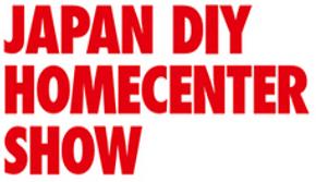 日本五金工具及产品展览会