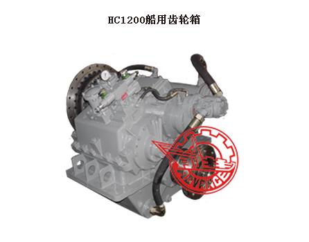 HC1200 MARINE GEARBOX