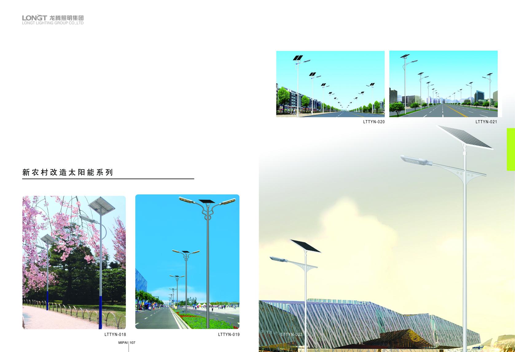 Customized solar street light