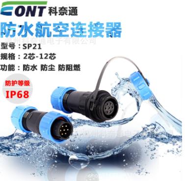 Connaton waterproof aviation connector butt joint sp21-d2 core