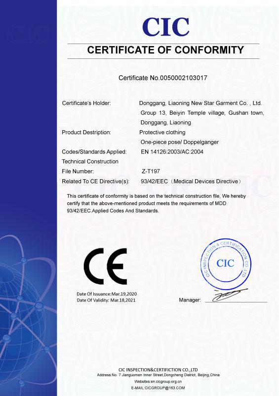 防护服认证书.png